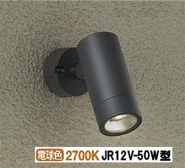 大光電機LEDアウトドアスポット(調光可能型)DOL5207YB