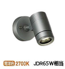 大光電機LED屋外スポットライト LZW60559YS