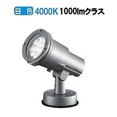 大光電機LED屋外スポットライト LZW60711NS