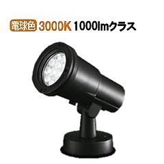 大光電機LED屋外スポットライト LZW60712YB