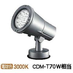 大光電機LED屋外スポットライト LZW60713YS