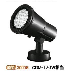 大光電機LED屋外スポットライト LZW60715YB