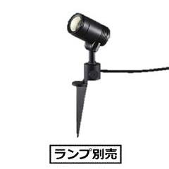 大光電機LED屋外スパイクライト(ランプ別売)LZW90633XB