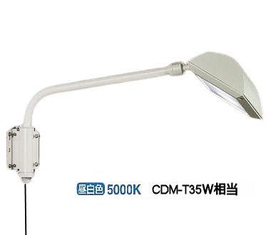 大光電機LED屋外スポットライト LZW90784WW