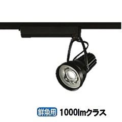 大光電機LEDダクトレール用スポットライトLZS91515SB