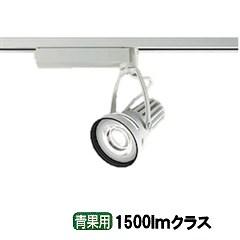 大光電機LEDダクトレール用スポットライトLZS91516NWE