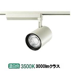 大光電機LEDダクトレール用スポットライトLZS91745AWE