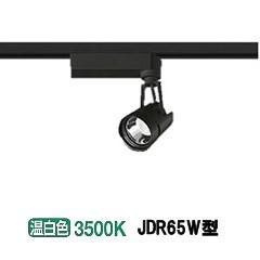 大光電機LEDダクトレール用スポットライトLZS91748ABVE