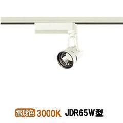大光電機LEDダクトレール用スポットライトLZS91748YWV