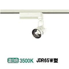 大光電機LEDダクトレール用スポットライトLZS91749AWVE
