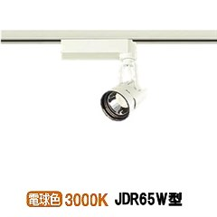 大光電機LEDダクトレール用スポットライトLZS91750YWV