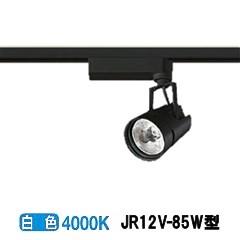 大光電機LEDダクトレール用スポットライトLZS91752NBV