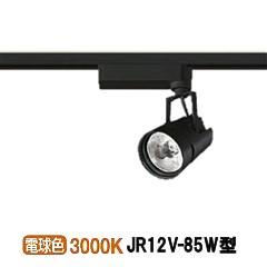 大光電機LEDダクトレール用スポットライトLZS91752YBV