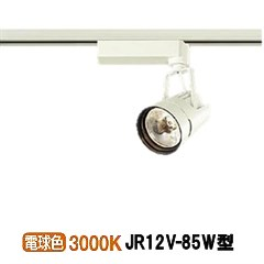 大光電機LEDダクトレール用スポットライトLZS91752YWV