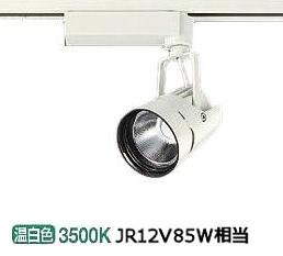 大光電機LEDスポットライト LZS91754AW