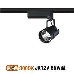 大光電機LEDダクトレール用スポットライトLZS91754YBV