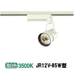 大光電機LEDスポットライトLZS91755AW(受注生産品)