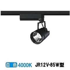 大光電機LEDダクトレール用スポットライトLZS91756NBV