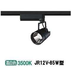 大光電機ダクトレール用スポットライトLZS91757ABVE