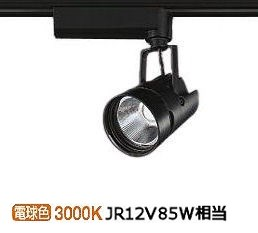 大光電機LEDダクトレール用スポットライトLZS91757YBV
