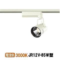 大光電機LEDスポットライトLZS91757YW