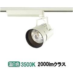 大光電機LEDダクトレール用スポットライト受注生産品 LZS91764AWVE
