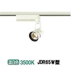 大光電機LEDダクトレール用スポットライトLZS92134AWVE