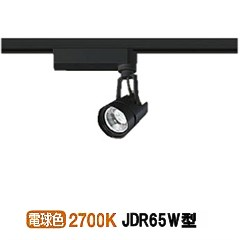 大光電機LEDダクトレール用スポットライトLZS92134LBV