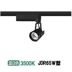 大光電機LEDダクトレール用スポットライト受注生産品 LZS92135ABVE