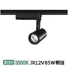 大光電機LEDダクトレール用スポットライトLZS92394AB