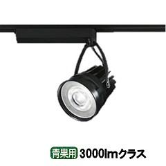 大光電機LEDダクトレール用スポットライトLZS92403NB