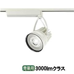大光電機LEDダクトレール用スポットライト鏡面コーン LZS92403NW