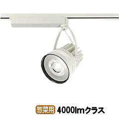 大光電機LEDダクトレール用スポットライト鏡面コーン LZS92403YW