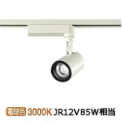 大光電機LEDダクトレール用スポットライトLZS92509YW(受注生産品)