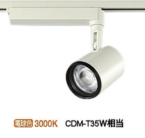大光電機LEDダクトレール用スポットライトLZS92512YW