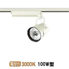 大光電機LEDダクトレール用スポットライトLZS92514YWV(受注生産品)