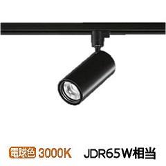 大光電機LEDダクトレール用スポットライトLZS92536YB
