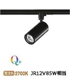 大光電機ダクトレール用スポットライトLZS92541LBV