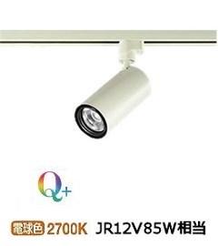 大光電機ダクトレール用スポットライトLZS92542LWV