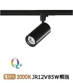 大光電機ダクトレール用スポットライトLZS92542YBV