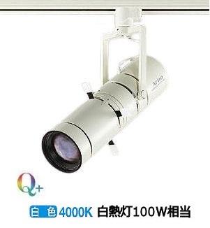 大光電機LEDダクトレール用スポットライト(受注生産品) LZS92645NWV