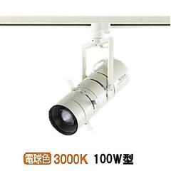 大光電機LEDダクトレール用スポットライトLZS92646YWV
