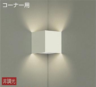 大光電機LEDブラケットDBK37828(非調光型)