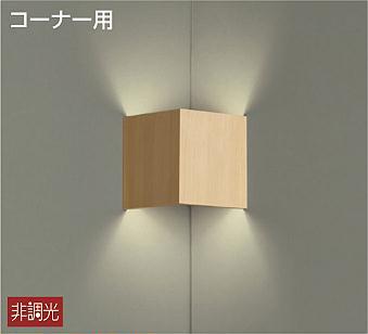 大光電機LEDブラケットDBK37832(非調光型)