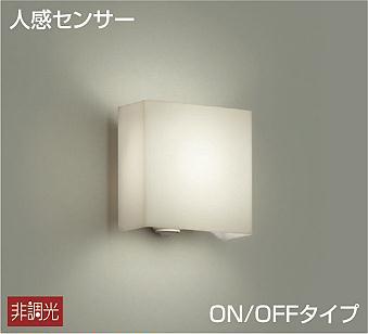 大光電機LEDブラケットDBK37837(非調光型)