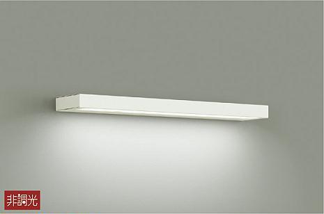 大光電機LEDブラケットDBK38540W(非調光型)