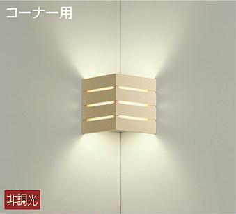 大光電機LEDブラケットDBK39069Y(非調光型)