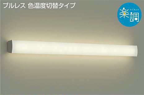 大光電機LEDブラケットDBK39821調光別売(色温度変更可能型)代引支払・時間指定・日祭配達及び返品交換不可