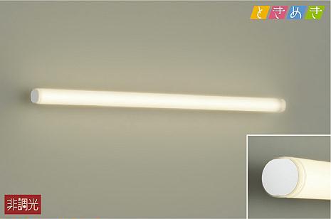 大光電機LEDブラケット(非調光型) DBK40425Y