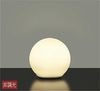 大光電機LEDテーブルスタンド DST37293(非調光型)